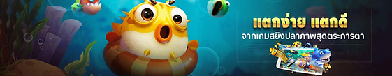 Fishing-game-banner.png