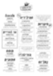 mezcal.menu.2020.lunch.heb.jpg