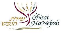 Shirat HaNefesh Logo
