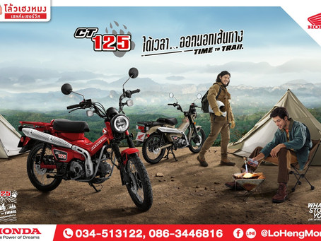 NEW Honda CT125