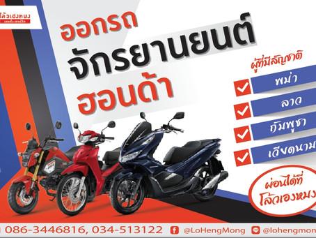 ผู้ที่มีสัญชาติ พม่า , ลาว , กัมพูชา , เวียดนามสามารถผ่อนรถจักรยานยนต์ฮอนด้าได้ที่ โล้วเฮงหมง