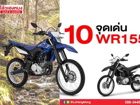 10 จุดเด่น WR155 เอ็นดูโร่น้องเล็กจาก Yamaha