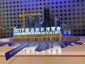 CIExpo 2019- Hong Kong