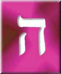 Imagen gracias a https://es.chabad.org/library/article_cdo/aid/700474/jewish/Hei.htm