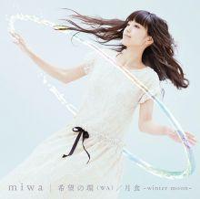 希望の環(WA)/月食~winter moon~