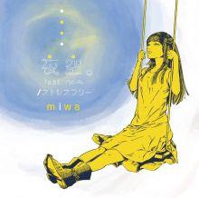 夜空。feat.ハジー/ストレスフリー