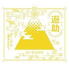 yuusuke_yamaba.jpg