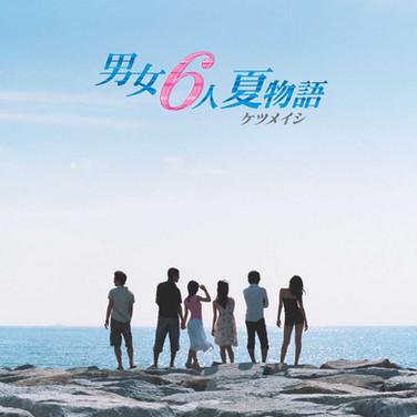 男女6人夏物語