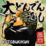 kotobukikun_daidondengaeshi.jpg