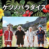 ケツメイシ/ケツノパラダイス