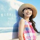 miwa_kiminideaetakara.jpg