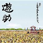 yuusuke_konnnann.jpg