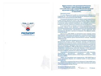 Поздравления с Днем изобретателя и рационализатора и 60-летием Московской городской организации ВОИР