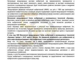 Послание Президента ИФИА участникам и гостям XXIII Московского Международного Салона изобретений и и