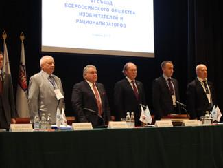 Состоялся VI съезд Всероссийского общества изобретателей и рационализаторов
