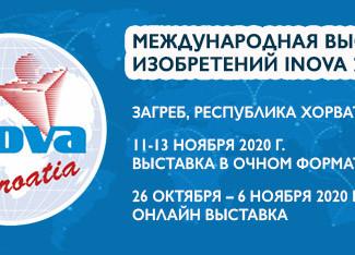 """Приглашаем в Загреб (Хорватия) на выставку """"INOVA"""" 2020!"""