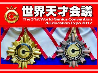Международный инновационный клуб «Архимед» на крупнейшем изобретательском форуме «The 31th World Gen