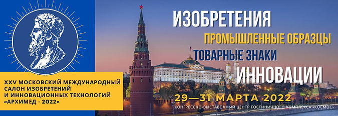 Arch-2022-rus.jpg
