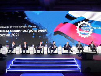 Отчетно-выборный Съезд Союза машиностроителей России