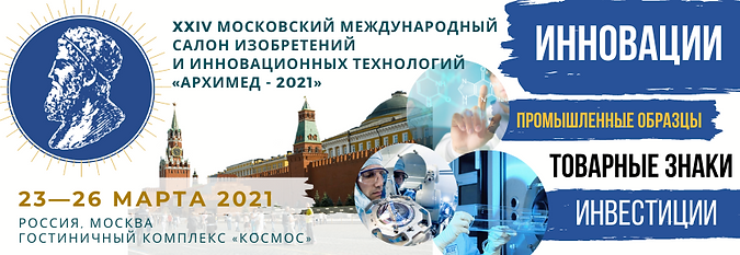archimed_2021_cosmos_ru.png