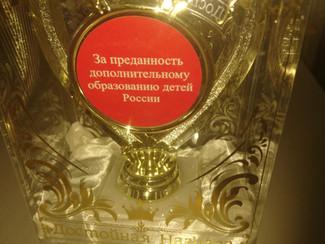 Церемония награждения работников сферы образования