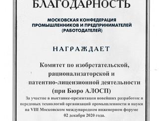Благодарность за участие в VIII Московском международном инженерном форуме