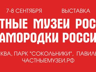 С 7 по 8 сентября 2019 года на территории парка «Сокольники» пройдет уникальная выставка  «Частные м