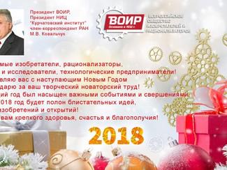 Поздравления с Новым Годом 2018!