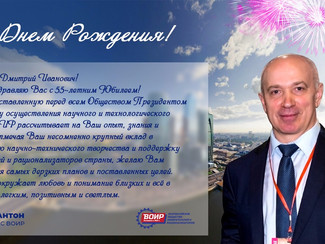 Moscow city organization VOIR and its' partners congratulate Mr. Dmitry Zezyulin with 55th anniversa