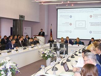 The board meeting of Federal Service for Intellectual Property was held on 10th of December