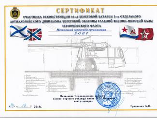 14 –ая Береговая Батарея 2-го Отдельного Артиллерийского Дивизиона Береговой Обороны Главной Военно-