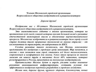 Мэр Москвы Собянин Сергей Семенович поздравил изобретательское сообщество города Москвы с Днем изобр