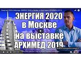 «Энергия -2020» на Салоне «Архимед»