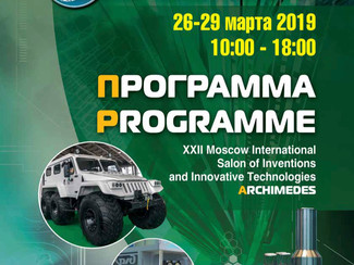 PROGRAMME -  XXII Moscow International Salon of Inventions and Innovative Technologies ARCHIMEDES
