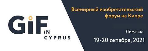 Banner-GIF-2021-rus.jpg