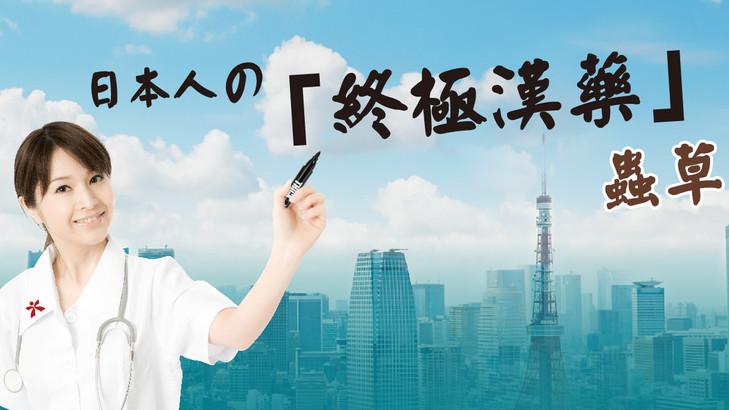 日本人的「終極漢藥」- 蟲草