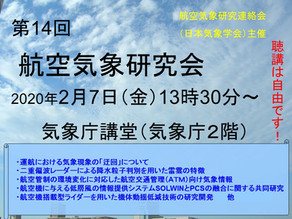 第14回航空気象研究会に参加しました