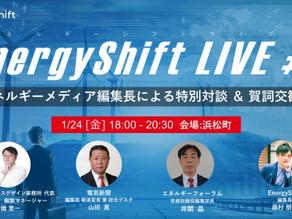 【クラファン太陽光予測】明日(2020/1/24)EnergyShift LIVE#7でお会いしましょう!