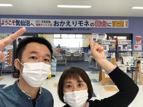 NHK朝ドラ『おかえりモネ』の気象監修に参加しています