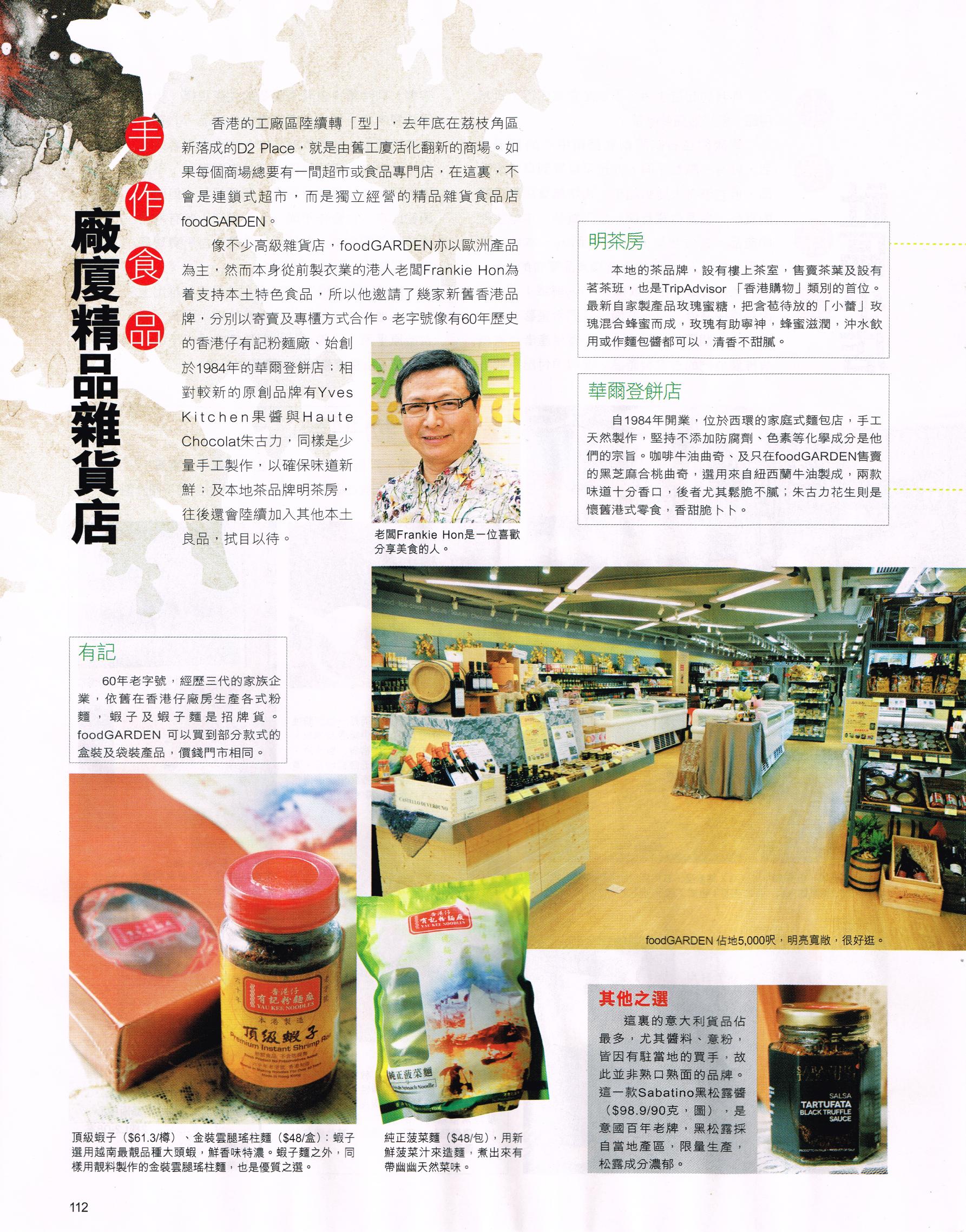 TVB Weekly TVB 周刊 Issue 871 1