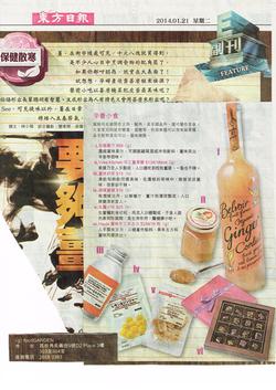 Oriental Daily 21 Jan 2014 E2
