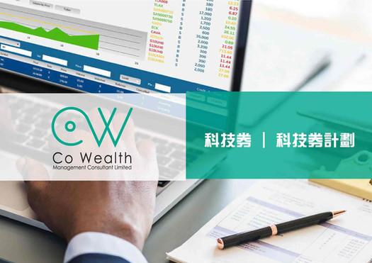 科技券,科技券計劃,Co-Wealth