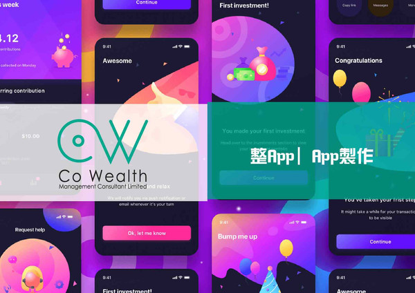 整App,App製作,Co-Wealth