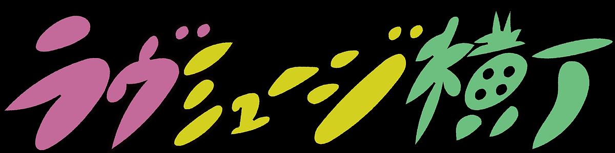 ラヴ横ロゴ.png