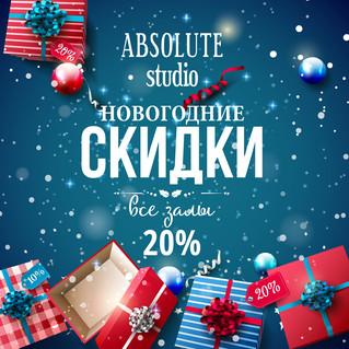 Новогодние скидки от Absolute studio