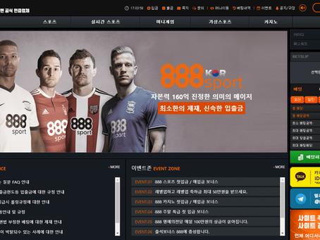 토토사이트 888스포츠 (이용후기)