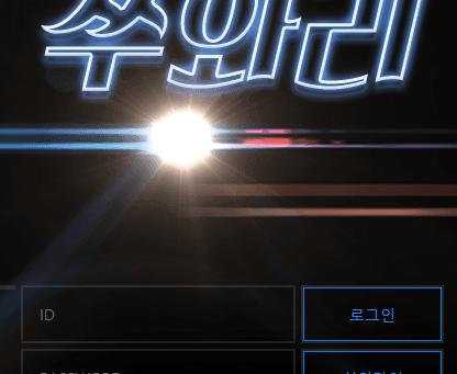 [먹튀사이트]쑤와리 먹튀검증 토토안전빵 sua-ri.com