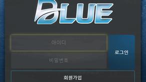 먹튀사이트 블루벳 blue-590.net 토토안전빵 먹튀검증 먹튀확정
