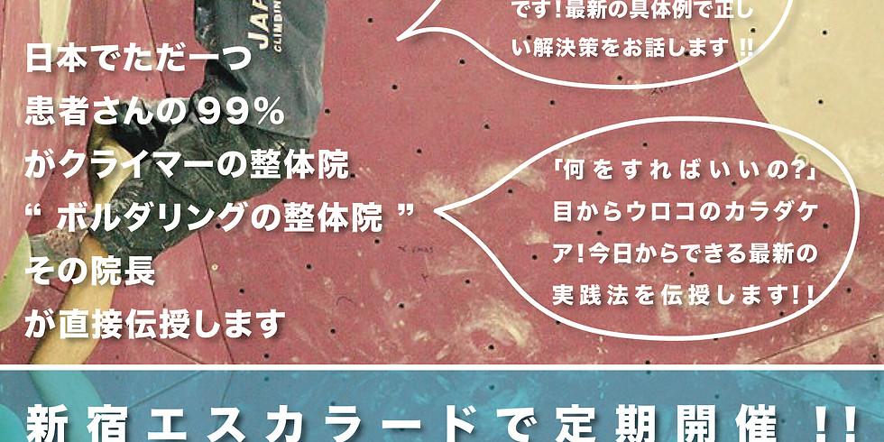 〈ワークショップ〉4/6(土)山田塾@エスカラード新宿(つよくなるカラダケア)