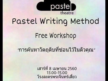 free workshop การสร้างบทละคร